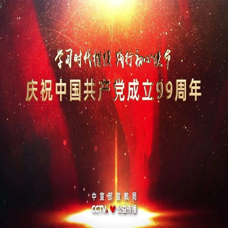 学习时代楷模 践行初心使命|庆祝中国共产党成立99周年公益视频巡展