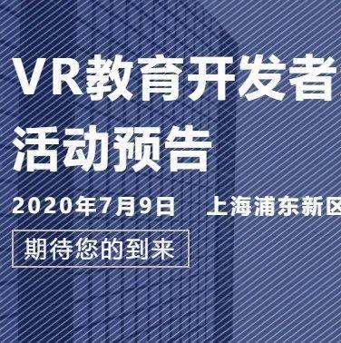 活动预告 | VR教育开发者大会