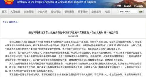 """比利时情报机构诬称中国留学生充当""""间谍"""",外交部:毫无根据、恶意抹黑"""