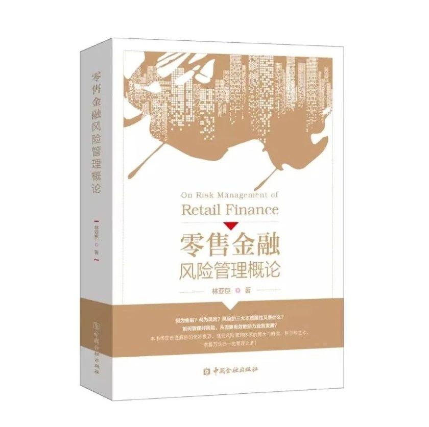 """【新书""""驾""""到】零售金融风险管理概论"""