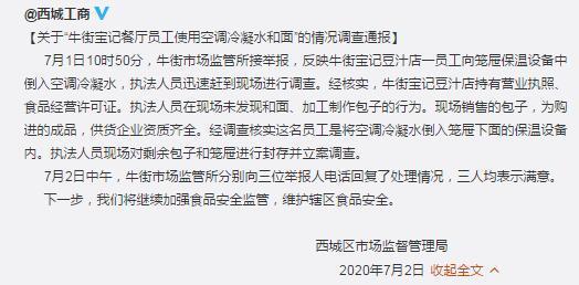 """北京西城工商局通报""""牛街宝记餐厅员工使用空调冷凝水和面"""":员工是将冷凝水倒入笼屉下的保温设备内"""