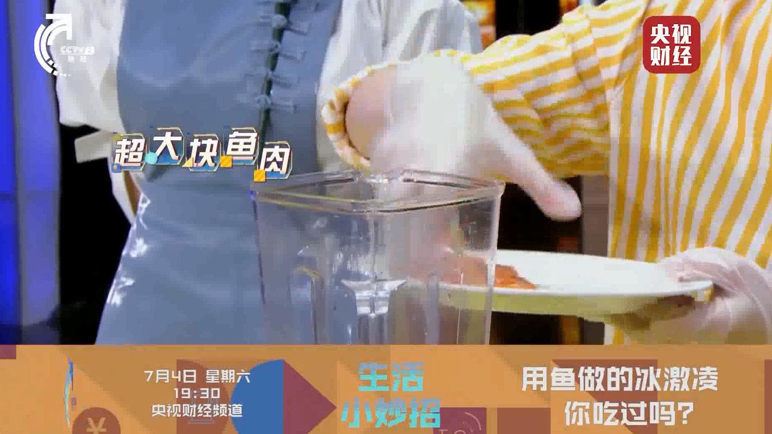 美食新创意!用鱼做冰激凌?你肯定没见过