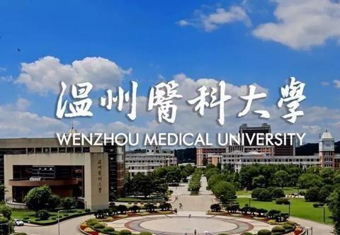 浙江八大医学类高校大学排名!