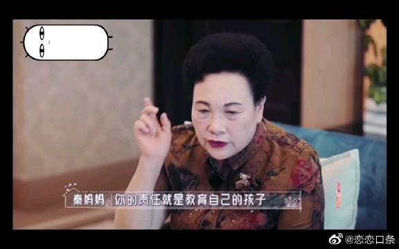秦昊母亲谈及对孩子的教育问题,句句是金句!