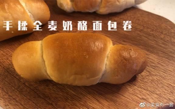 手揉版全麦奶酪面包卷~一款超萌的面包~