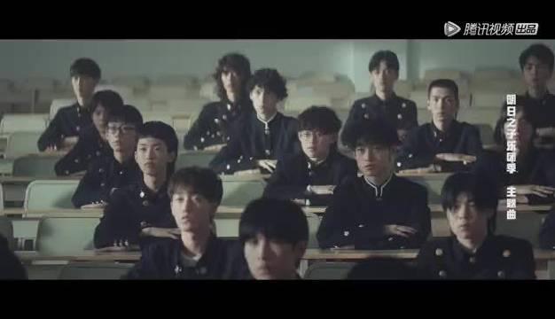 主题曲MV预告新鲜出炉!少年们身穿校服,在校园里奔跑打闹……