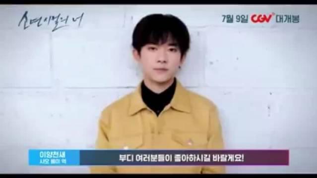 易烊千玺给《少年的你》韩国上映录制的vcr来了