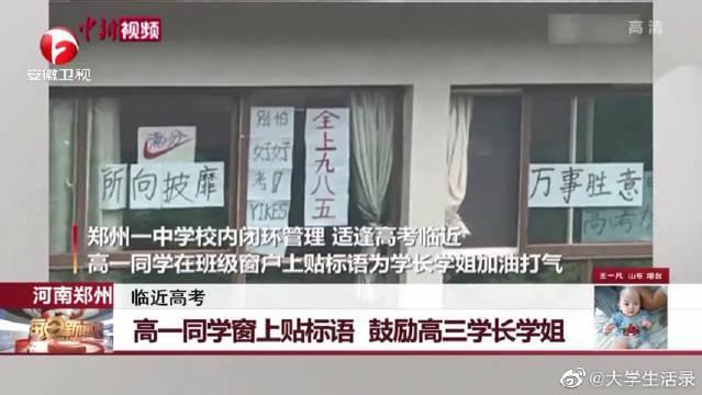 郑州:高一同学窗上贴标语,鼓励高三学长学姐 真的好暖心……