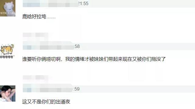 《创3》决赛嘉宾太抢镜:孟美岐薇娅轮番上阵,鹿晗黄子韬尴尬