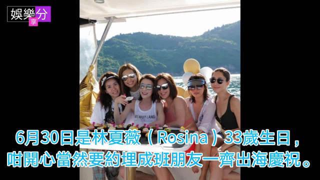 薇薇与朋友萧正楠、刘恺威、黄长兴、胡定欣等好友在游艇上庆生