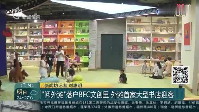 """""""阅外滩""""落户BFC文创里  外滩首家大型书店迎客"""