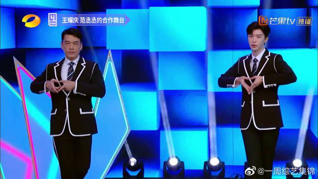 王耀庆、范丞丞大跳《EIEI》 表情管理满分有内味了!
