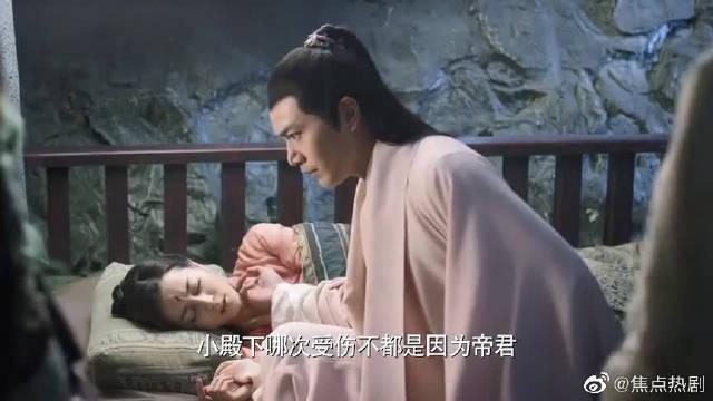 凤九为情所困断尾昏迷 白浅心疼霸气护短 当师父面怒怼东华
