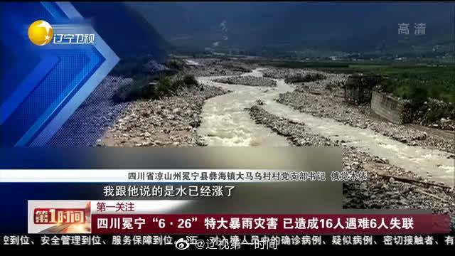 四川冕宁特大暴雨灾害已造成16人遇难6人失联