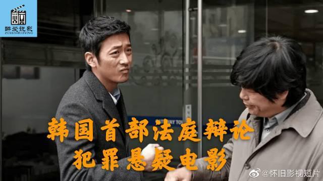张赫、河正宇演技炸裂,骗过所有人的杀人犯,一部韩国犯罪电影!