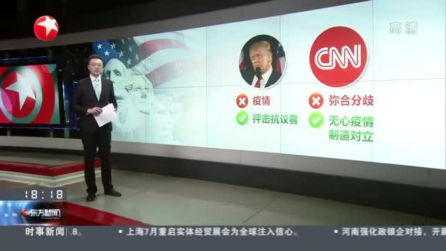 """""""总统山""""下:抗议特朗普造访  十余名示威者被捕"""