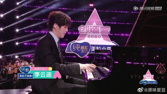 李云迪秀钢琴与妹妹们合跳主题曲 一年一度的决赛舞台又来了~~