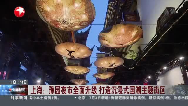 上海:豫园夜市全面升级  打造沉浸式国潮主题街区