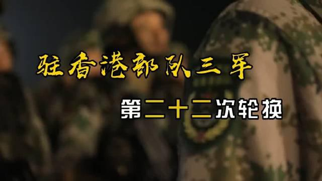 驻香港部队圆满完成第22次轮换 驻香港部队