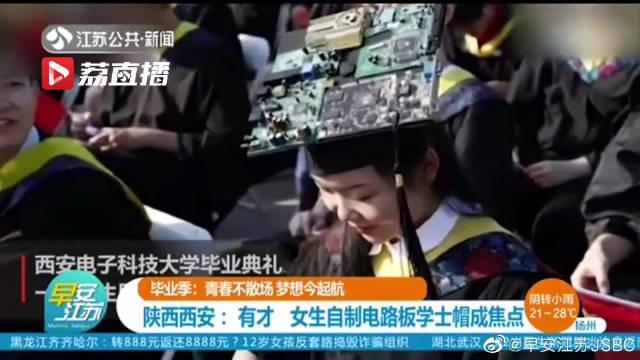 西电毕业生戴电路板学士帽:体现专业特色