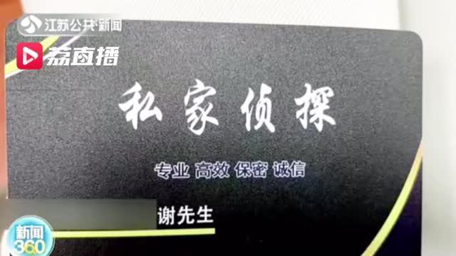 私家侦探社广告卡插在民警车上 牵出贩卖公民个人信息产业链