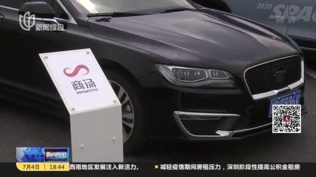 临港:打造人工智能高地  自动驾驶基地已有20多家企业实测