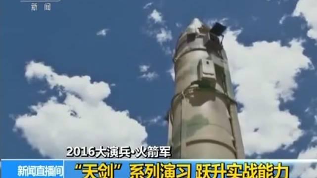 央视首次披露,火箭军曾经准备打击美国航母