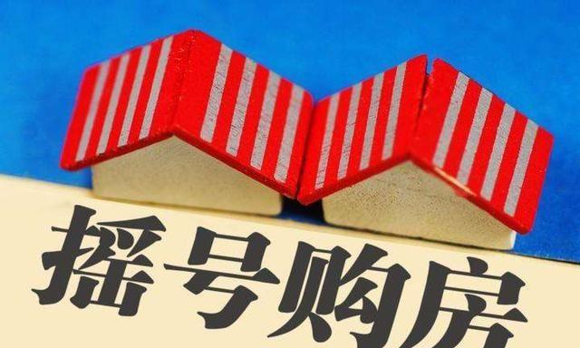 """杭州整治新房""""万人摇"""",是否会走上西安二手房倒挂的老路?"""