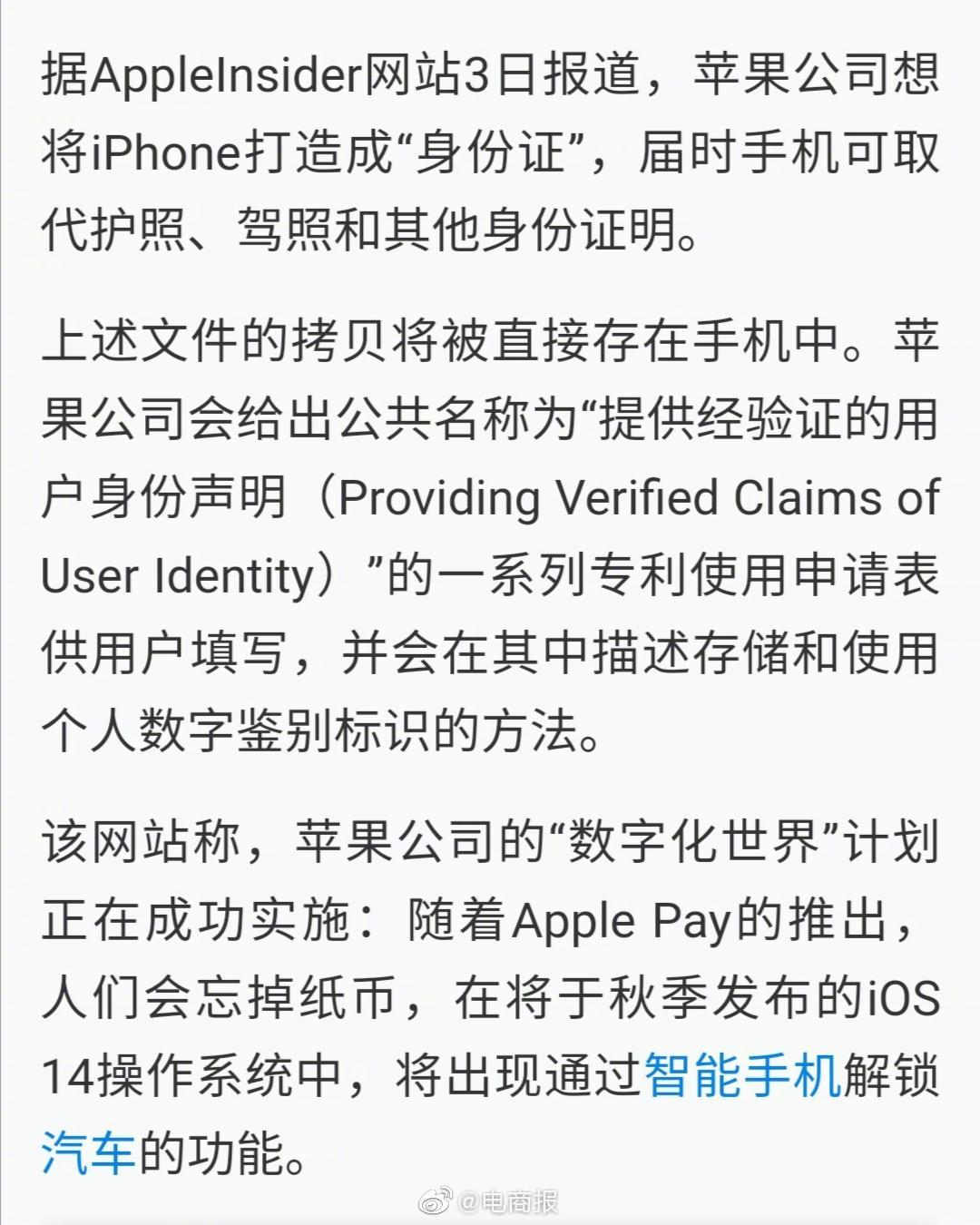 """据报道,苹果公司想将iPhone打造成""""身份证""""……"""