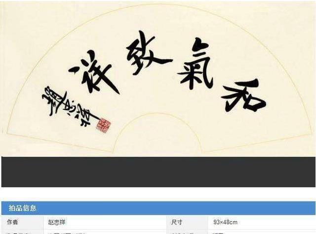 书画双绝!真正的人民艺术家:赵忠祥书法作品赏析
