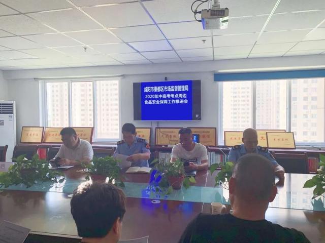 秦都区市场监督管理局召开中高考考点周边食品安全保障工作推进会