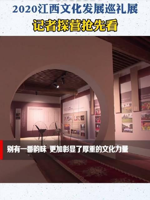 2020江西文化发展巡礼展将于7月9日在抚州市举办……