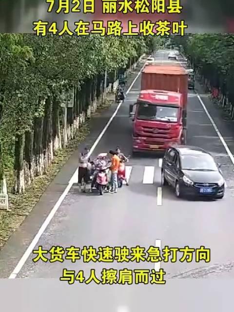 弱智? 7月2日,丽水松阳县4人在路中间收茶叶,一大货车走过来……