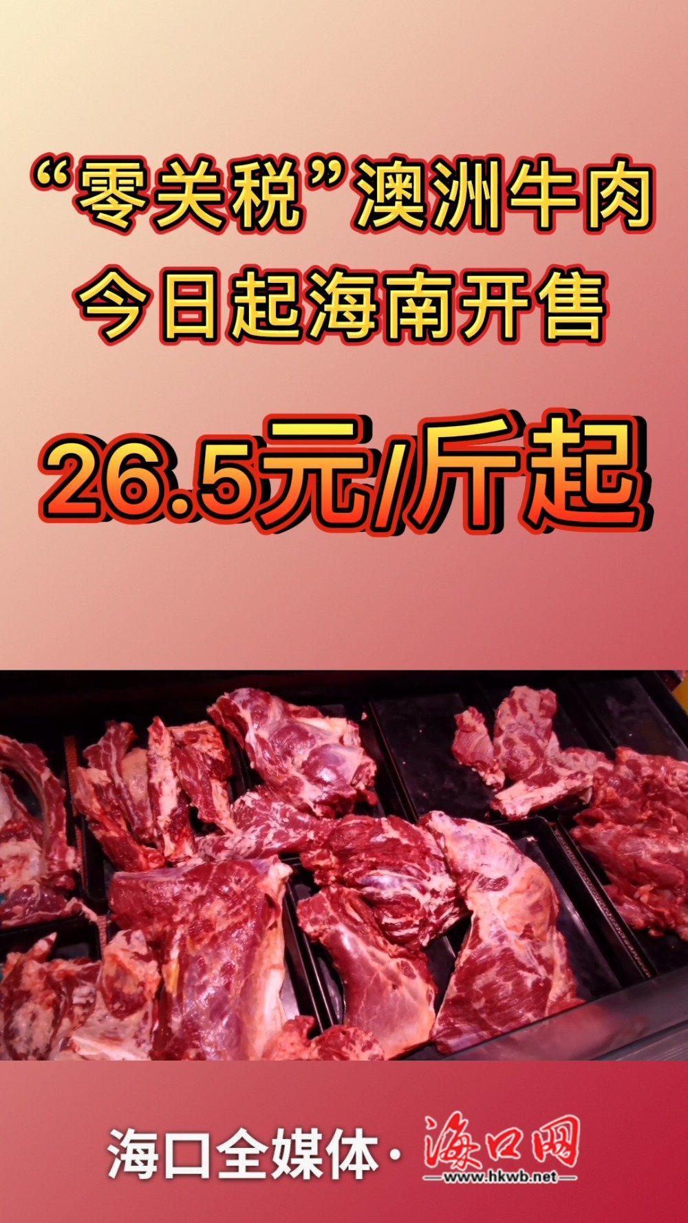"""26.5元/斤起!海口网记者直击""""零关税""""澳洲牛肉开售首日"""