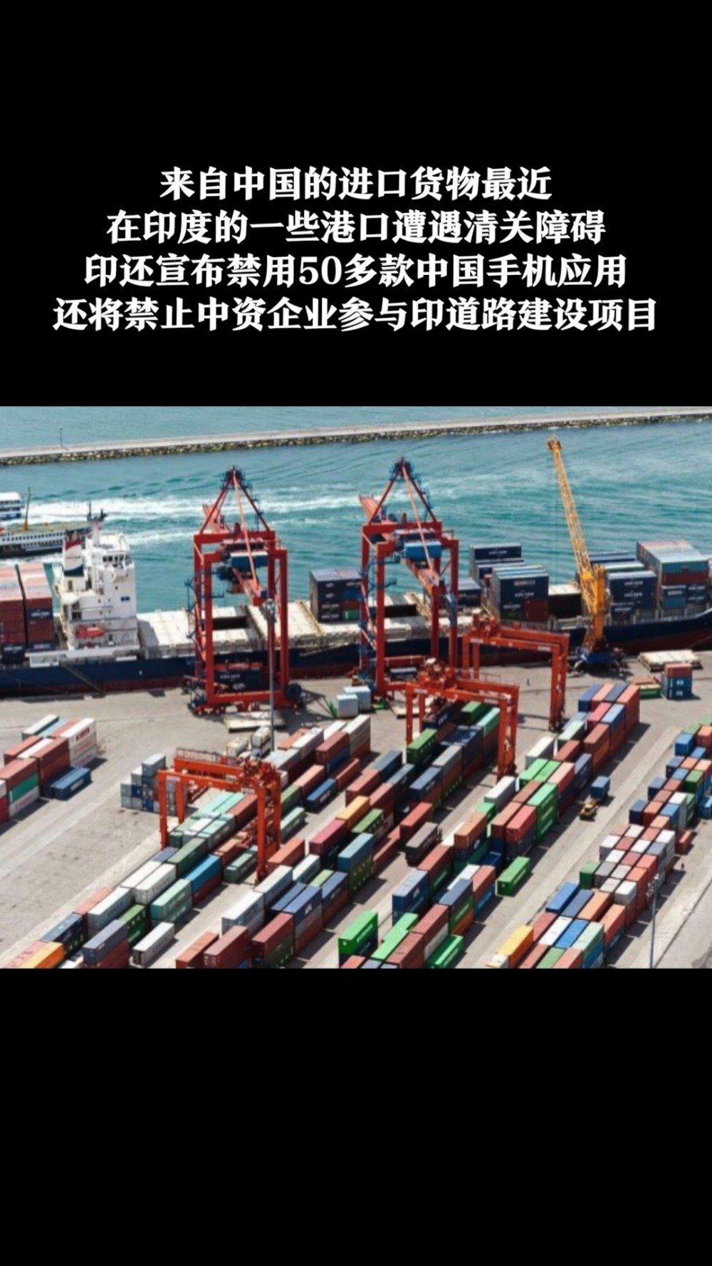 外交部回应印度对中国货物设障:将采取必要措施维护中企合法权益