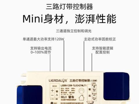 三路灯带控制器,Mini身材,澎湃性能的随心光控神器