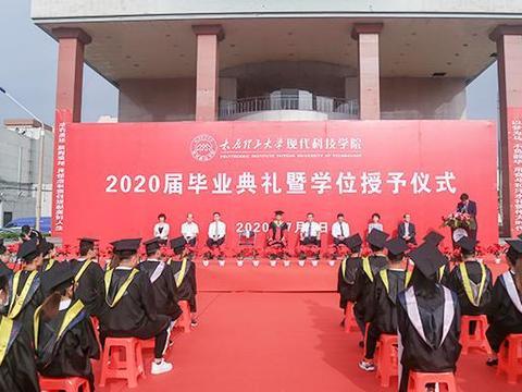 太原理工大学现代科技学院举行2020届毕业典礼暨学位授予仪式
