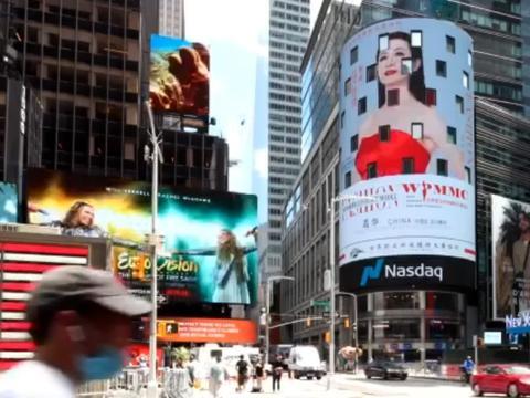 一二传媒:某服装大赛亮相纽约时代广场大屏路透屏纳斯达克大屏