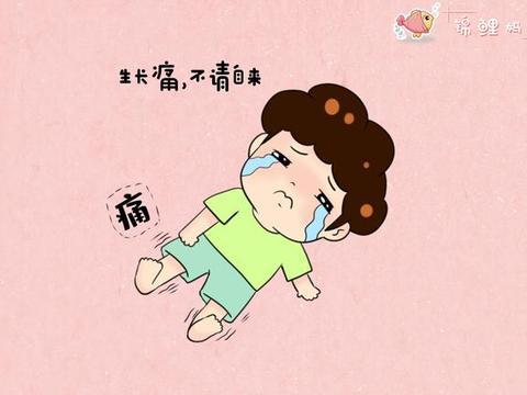 """孩子腿疼就是缺钙,是""""在长个""""吗?你该了解一下啥是""""生长痛"""""""