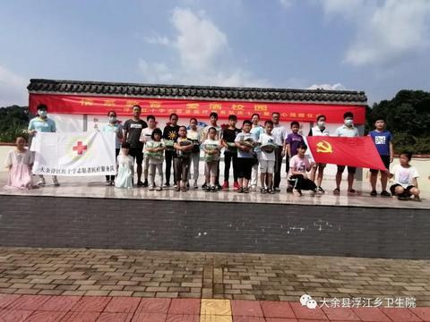 """大余县浮江乡卫生院红十字志愿者医疗服务队开展庆""""七一""""活动"""