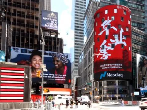 一二传媒:北京大学光华管理学院亮相纽约时代广场纳斯达克大屏