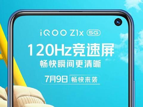 iQOO Z1x定档:把天玑1000 Plus换成骁龙765,会如何定价?
