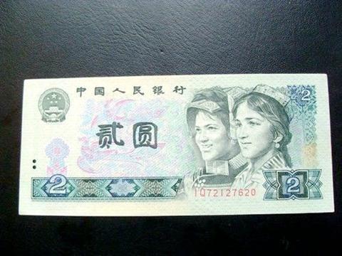 一张叫价上千元的2元错版币,专家见到实物后:子虚乌有!