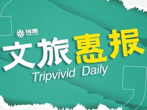 文旅惠报   湖南首家本土航司挂牌;皇家加勒比遣返约3.8万船员