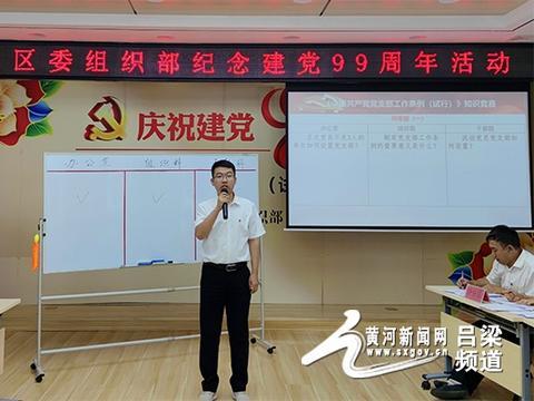 离石区委组织部举办《中国共产党支部工作条例(试行)》知识竞赛