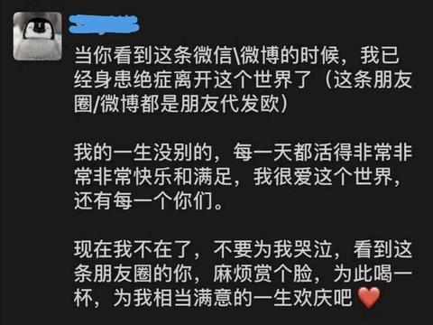 萧亚轩发文悼念歌迷,蔡依林粉丝却刷屏庆祝,做粉丝之前先做人吧