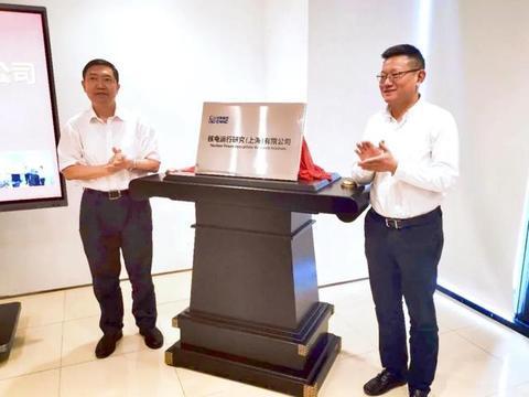打造核工业科研样板 中国核电揭牌成立核电运行研究院