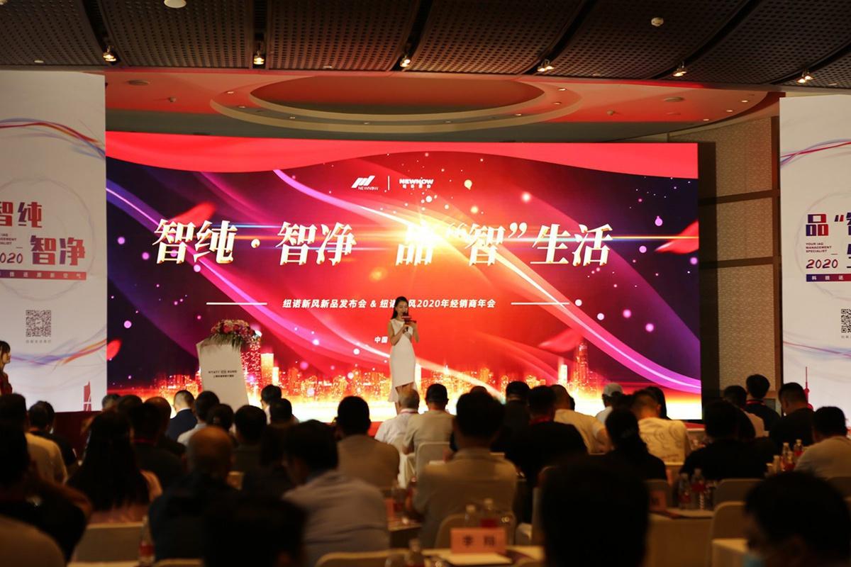"""纽诺新风【智纯智净 品""""智""""生活】2020新品发布会圆满成功"""
