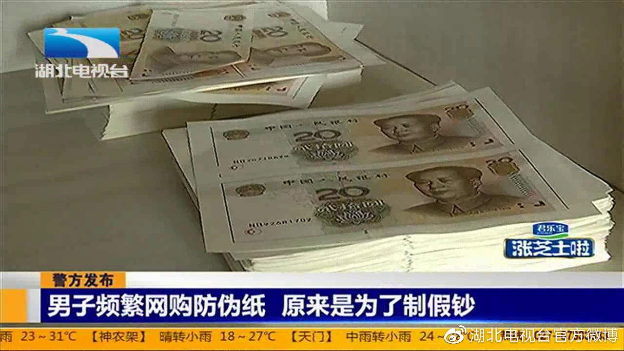 男子频繁网购防伪纸,原来是为了制假钞!