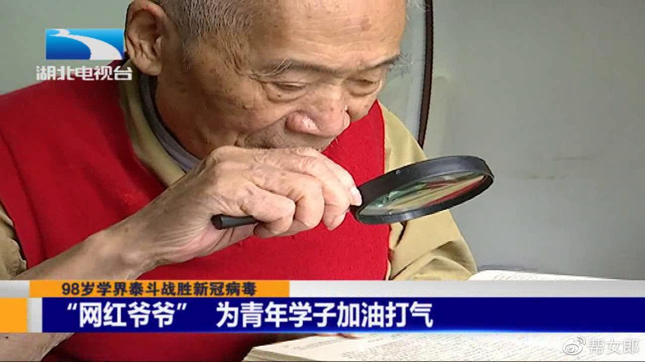 """98岁学界泰斗战胜新冠病毒!""""网红爷爷""""为青年学子加油打气"""